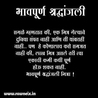 Bhavpurna Shradhanjali Quotes ( भावपूर्ण श्रद्धांजली मराठी कोट्स )