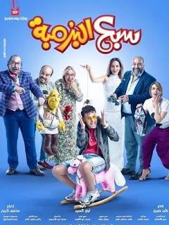 فيلم سبع البرمبة كامل 2019 للنجم رامز جلال