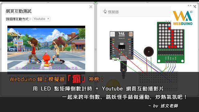 Webduino模擬器「瘋」神榜:用 LED 點矩陣倒數計時 + Youtube 網頁互動播影片,一起來跨年倒數、跳妖怪手錶做運動,炒熱氣氛吧!