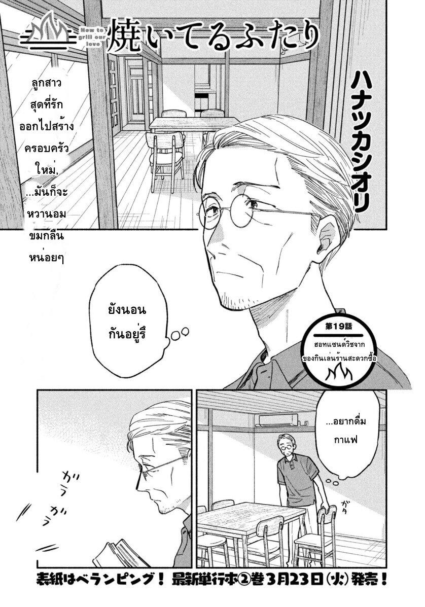 อ่านการ์ตูน Yaiteru Futari ตอนที่ 19 หน้าที่ 1