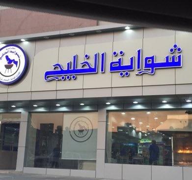 فروع وأرقام واسعار منيو شواية الخليج Shawaiat AlKhalij