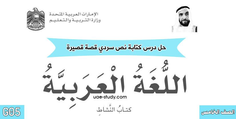 حل درس كتابة نص سردي قصة قصيرة الصف الخامس اللغة العربيه