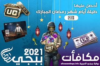مكافأت ببجي رمضان 2021
