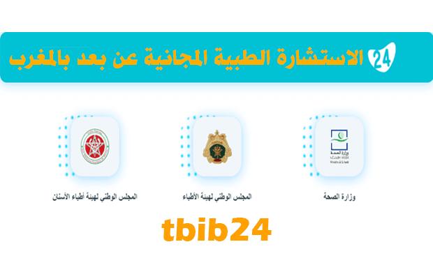 tbib24.com الاستشارة الطبية المجانية عن بعد
