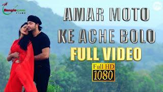 Amar Moton Ke Ache Bolo - Mental Full HD Video