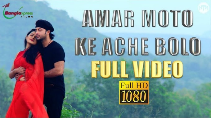 Amar Moton Ke Ache Bolo - Mental Full HD Video