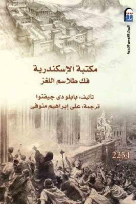 تحميل كتاب مكتبة الإسكندرية : فك طلاسم اللغز pdf بابلو دي جيفنوا