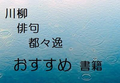 川柳・都々逸・俳句おすすめ書籍リスト