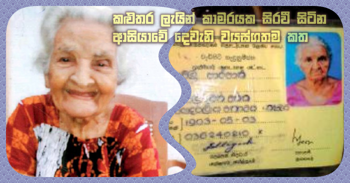 https://www.gossiplankanews.com/2020/01/oldest-woman-srilanka-117.html