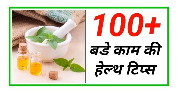 This post about health. We share information about health via natural health in hindi. You get answer many health problems and health issues in this health articles