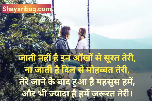 Dil Ki Love Shayari Photo