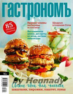 Читать онлайн журнал Гастрономъ (№5-6 май-июнь2018) или скачать журнал бесплатно