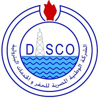 وظائف الشركه الوطنية المصرية للحفر و البترول داسكو DASCO