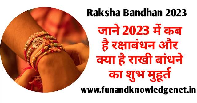 2023 में रक्षा बंधन कब है - 2023 mein Rakhsha Bandhan Kab Hai