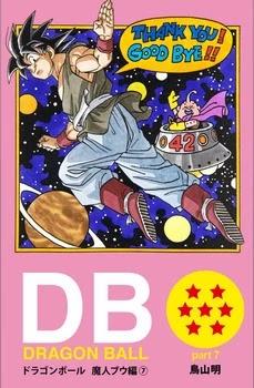 DRAGON BALL -ドラゴンボール- カラー版