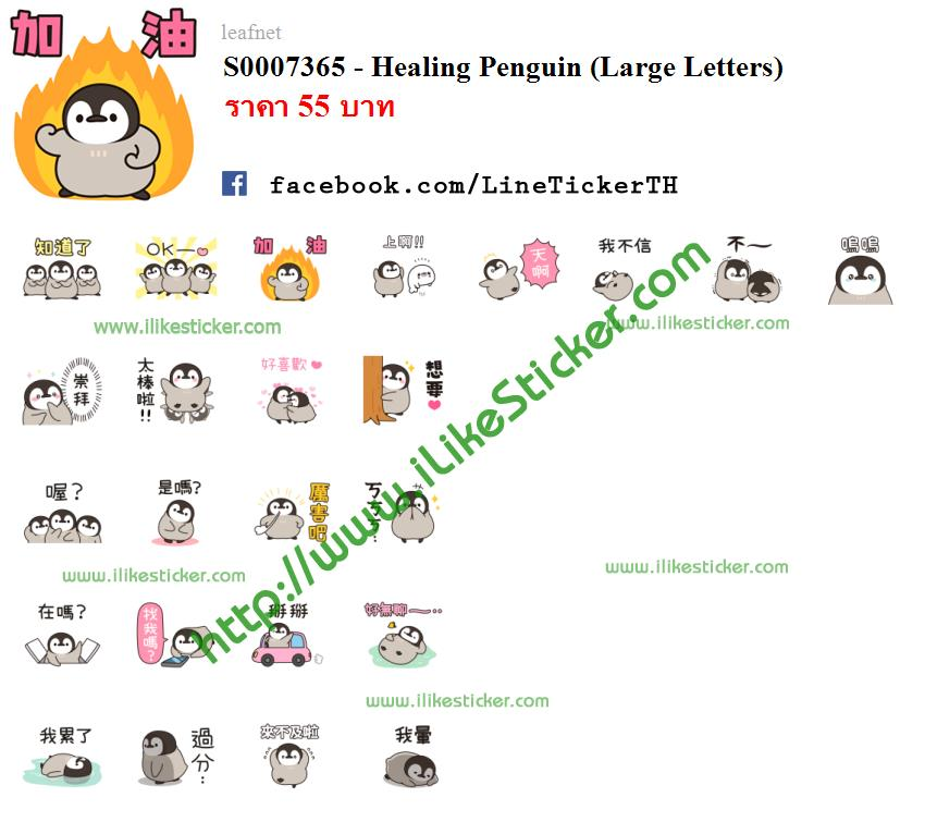 Healing Penguin (Large Letters)