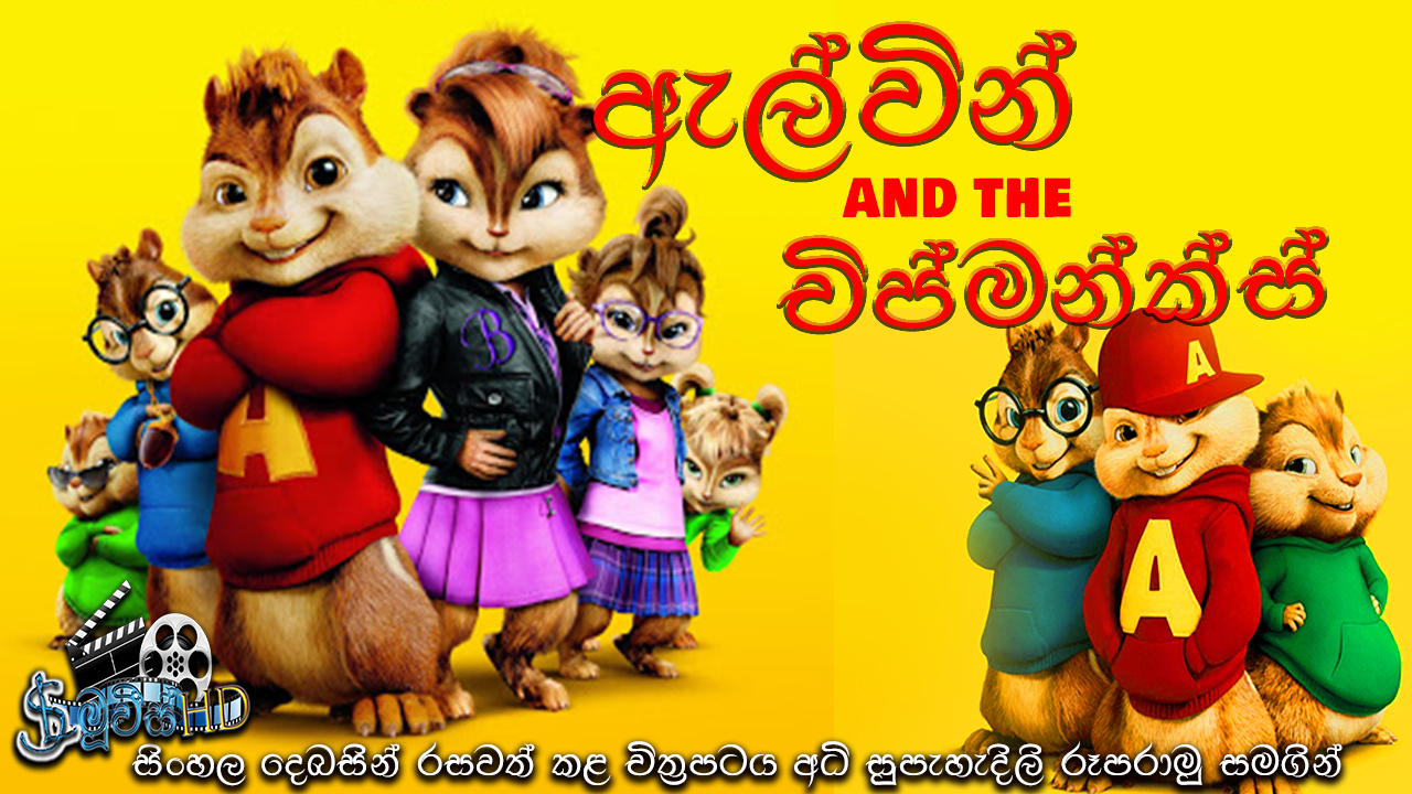 Alvin And The Chipmunks 2 Sinhala Dubbed Movie