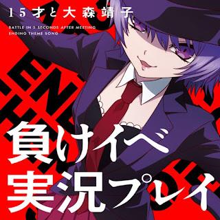 15-sai to Oomori Seiko – Make Event Jikkyou Play (Single) Deatte 5-byou de Battle ED