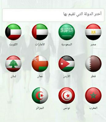 طريقة تسجيل موقع MEOpinion  رأي الشرق الأوسط