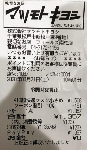マツモトキヨシ フィールズ南柏店 2020/3/21 マスク購入のレシート
