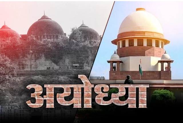 अयोध्या मामले पर सुप्रीम कोर्ट का ऐतिहासिक फैसला पढ़े
