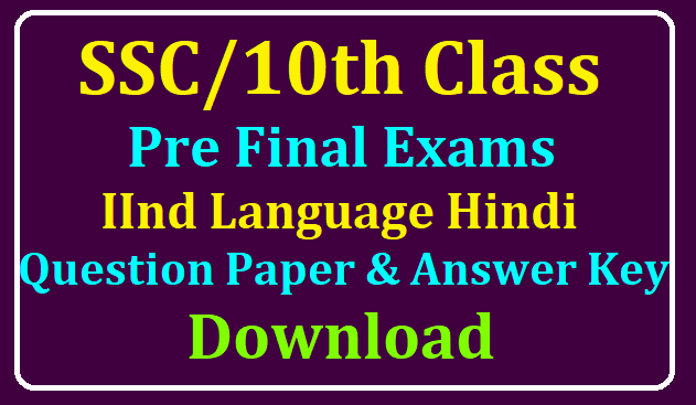 SSC/10th Pre final Examination 2019-20 Second Language Hindi Question Paper and Answer Key Download /2020/03/SSC-10th-Pre-final-Examination-2019-20-Second-Language-Hindi-Question-Paper-and-Answer-Key-Download.html