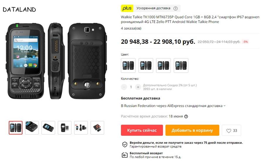"Walkie Talkie TK1000 MTK6735P Quad Core 1GB + 8GB 2,4 ""смартфон IP67 водонепроницаемый 4G LTE Zello PTT Android Walkie Talkie Phone"