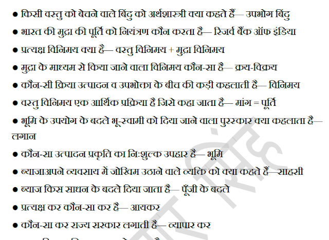 50+ Economics Questions in Hindi for All competitive Exams