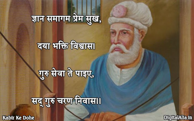 kabir ke dohe with meaning