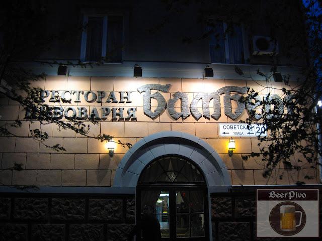 ресторан бамберг волгоград