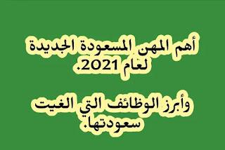 قائمة اهم الوظائف والمهن المسعودة والتي الغيت سعودتها في وزارة العمل السعودية ومكتب العمل بالمملكة.