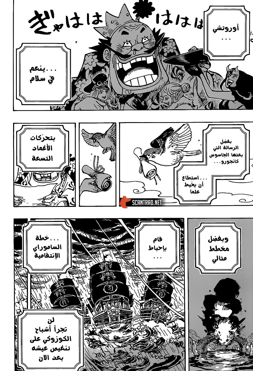 الفصل 979 من مانجا ون بيس One Piece