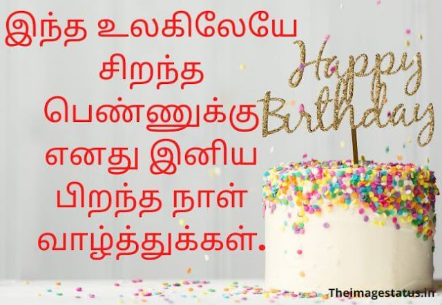 Happy birthday images in Tamil for Girl