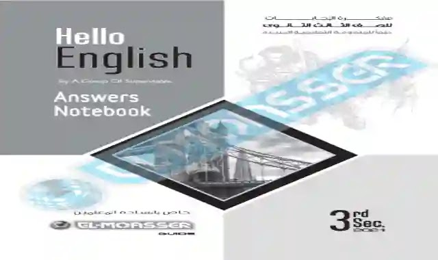 اجابات كتاب المعاصر فى اللغة الانجليزية للصف الثالث الثانوى 2021