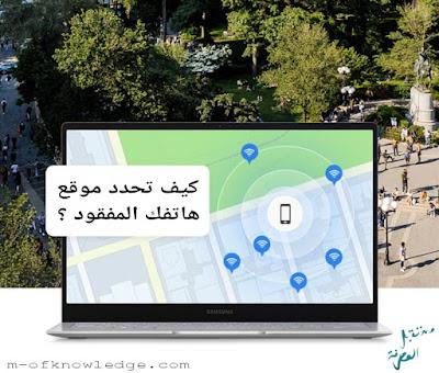 تحديد موقع الهاتف عن طريق جوجل Google find your phone mobile