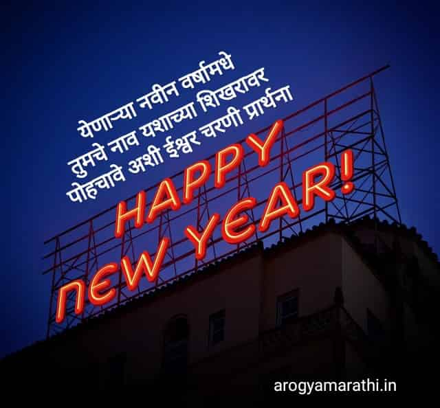 New Year 2020 Messages and Wish in Marathi