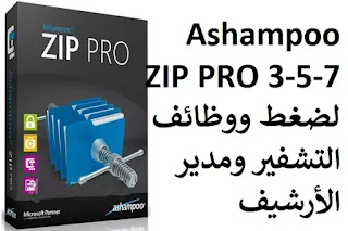 Ashampoo ZIP PRO 3-5-7 لضغط ووظائف التشفير ومدير الأرشيف