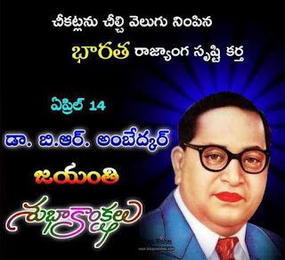 Jai Ambedkar Jayanti quotes in telugu