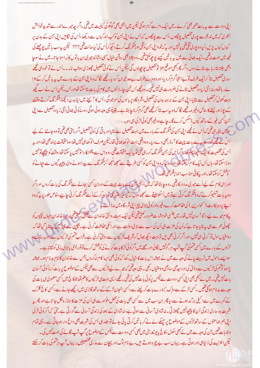 Sexy Urdu Stories: Dosti aisa Naaaaaaaata