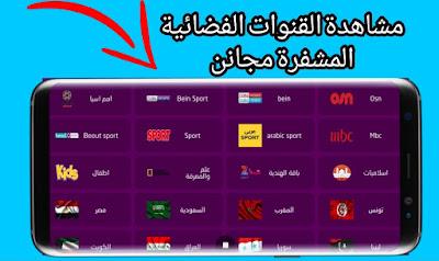 تحميل تطبيق ياسين تيفي - Yacine TV افضل تطبيق لمشاهدة قنوات الفضائية الرياضية المشفرة