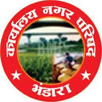 Nagar Parishad Bhandara Bharti