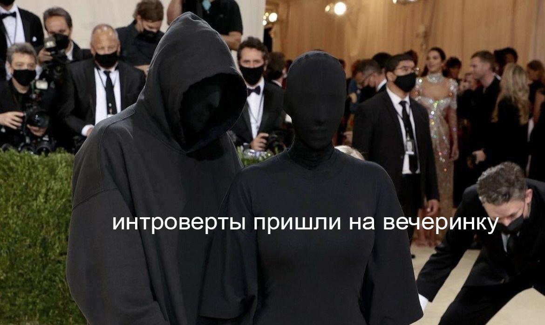 Ким Кардашьян и Канье Уэст Met Gala 2021 черная одежда