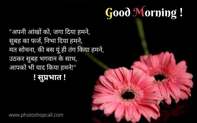Best Good Morning Images with Shayari for Whatsapp DP
