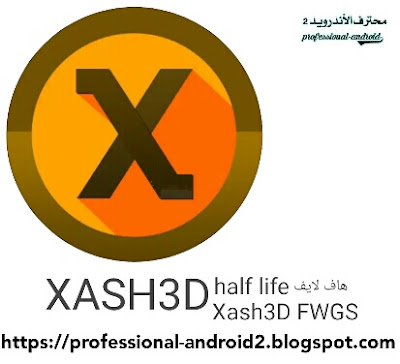 لعبة هاف لايف (Xash3D FWGS) القتالية الشهيرة مع جميع الأكواد والشفرات  آخر إصدار للأندرويد 2020 .