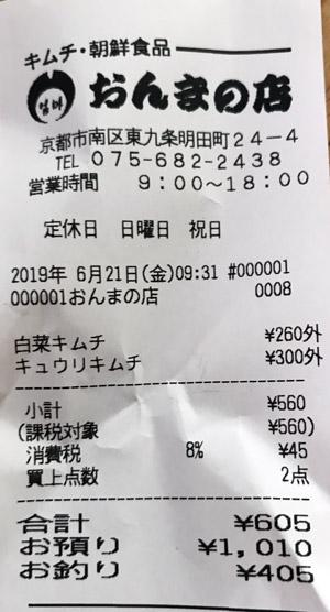 おんまの店 2019/6/21 のレシート
