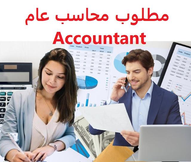 وظائف السعودية مطلوب محاسب عام Accountant