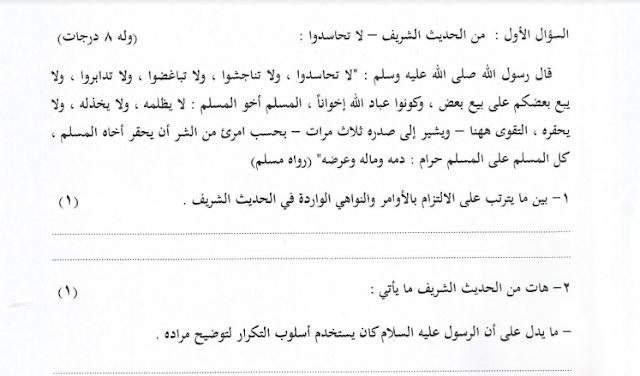 امتحان2 لغة عربية الصف العاشر الفصل الثاني