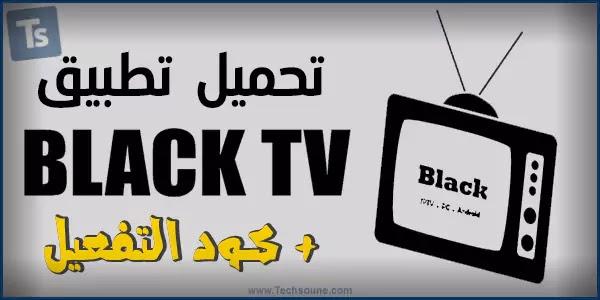 black tv app code