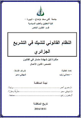 مذكرة ماستر : النظام القانوني للشيك في التشريع الجزائري PDF