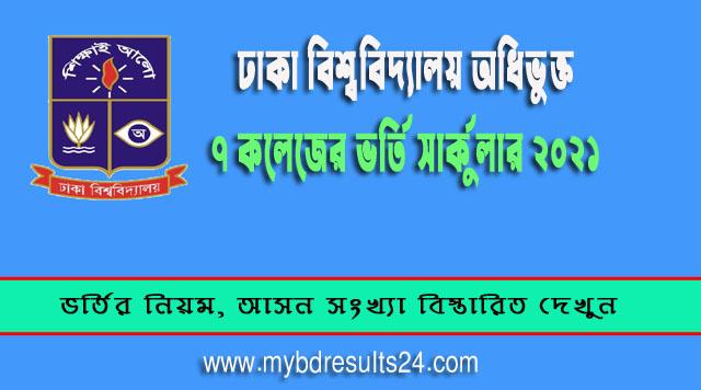 7 College Undergraduate Affiliated Admission Under DU 20-21 Session
